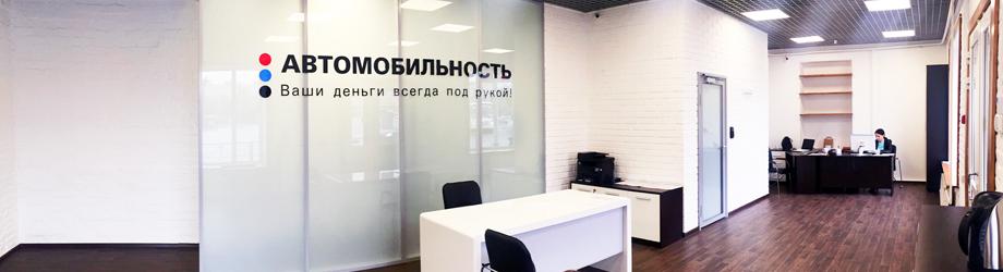Автоломбард в Екатеринбурге - Деньги под залог ПТС